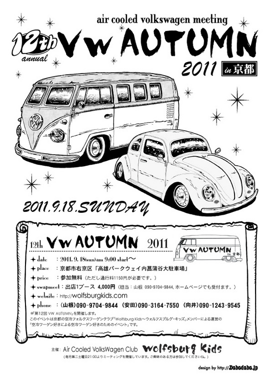 12th VW AUTUMN チラシ