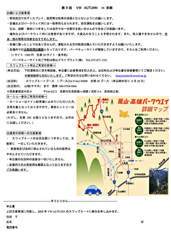9/14に京都で空冷ワーゲンイベント!9th VW AUTUMN 2008